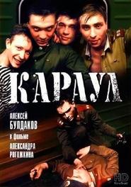 Karaul is the best movie in Dmitri Iosifov filmography.