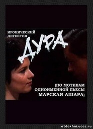 Dura - movie with Nikolai Karachentsov.