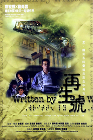 Joi sun ho  - movie with Ching Wan Lau.