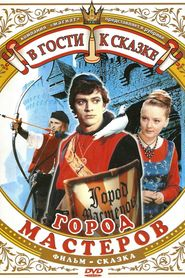 Gorod masterov is the best movie in Lev Lemke filmography.