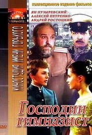 Gospodin gimnazist - movie with Aleksandr Goloborodko.