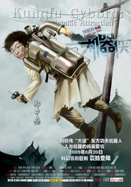 Kei hei hup - movie with Kar-Ying Law.