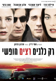 Rak Klavim Ratzim Hofshi is the best movie in Ayelet Zurer filmography.