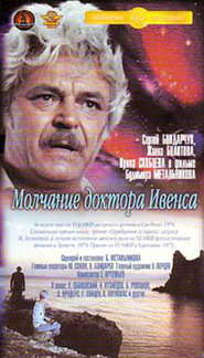 Molchanie doktora Ivensa - movie with Sergei Bondarchuk.