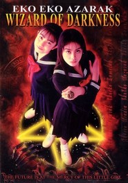 Eko eko azaraku is the best movie in Ryoka Yuzuki filmography.