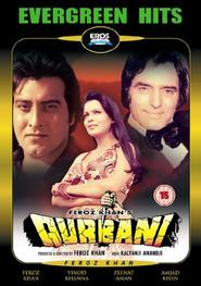 Qurbani - movie with Shakti Kapoor.