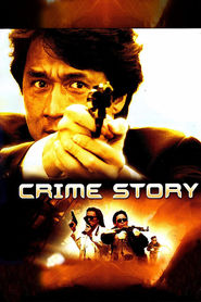 Zhong an zu - movie with Jackie Chan.