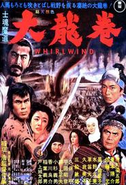 Shikonmado - Dai tatsumaki is the best movie in Yuriko Hoshi filmography.