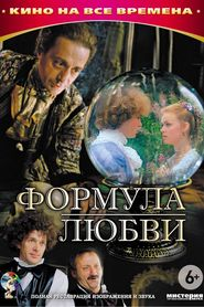 Formula lyubvi is the best movie in Yelena Aminova filmography.