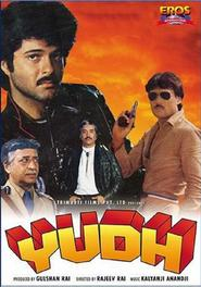 Yudh - movie with Shatrughan Sinha.