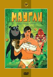Maugli. Bitva is the best movie in Yuri Puzyryov filmography.