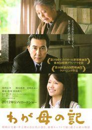 Waga haha no ki is the best movie in Takahiro Miura filmography.