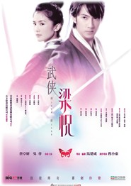 Mo hup leung juk - movie with Xin Xin Xiong.