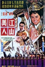 Jiang shan mei ren is the best movie in Margaret Tu Chuan filmography.