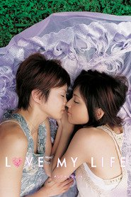 Love My Life is the best movie in Shoichiro Masumoto filmography.