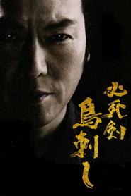 Hisshiken torisashi is the best movie in Etsushi Toyokawa filmography.