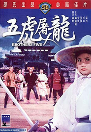 Wu hu tu long - movie with Sammo Hung.