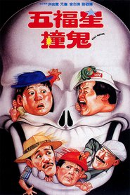 Wu fu xing chuang gui - movie with Sammo Hung.