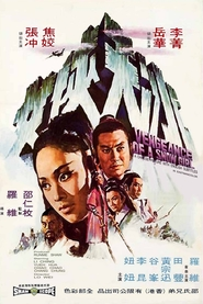 Bing tian xia nu - movie with Sammo Hung.
