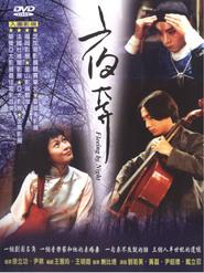 Ye ben is the best movie in Ya-lei Kuei filmography.