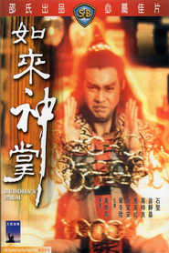 Ru lai shen zhang - movie with Alex Man.