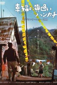 Shiawase no kiiroi hankachi is the best movie in Chieko Baisho filmography.