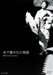 Mizu de kakareta monogatari is the best movie in Ruriko Asaoka filmography.