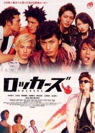 Rokkazu is the best movie in Ryunosuke Kamiki filmography.