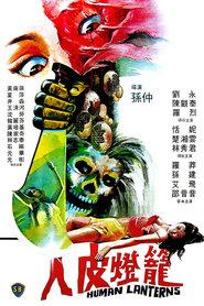 Ren pi deng long is the best movie in Ni Tien filmography.