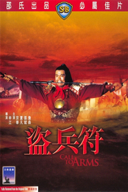 Dao bing fu - movie with Miao Ching.