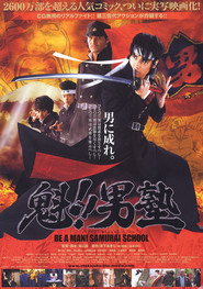 Sakigake!! Otokojuku is the best movie in Tomoko Nakajima filmography.