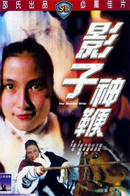 Ying zi shen bian - movie with Sammo Hung.