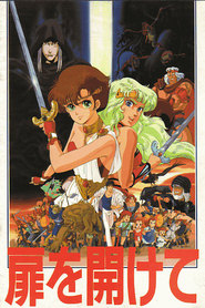 Tobira o akete is the best movie in Bin Shimada filmography.