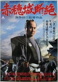 Ako-jo danzetsu is the best movie in Kyoko Enami filmography.