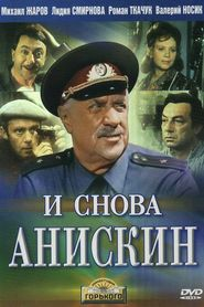 I snova Aniskin - movie with Viktor Bortsov.