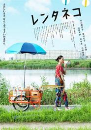 Rentaneko is the best movie in Ken Mitsuishi filmography.