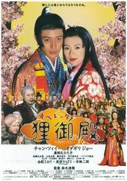 Operetta tanuki goten is the best movie in Hiroko Yakushimaru filmography.