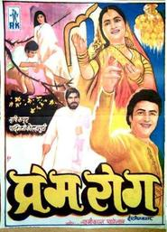 Prem Rog is the best movie in Shammi Kapoor filmography.