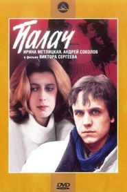 Palach is the best movie in Stanislav Sadalsky filmography.