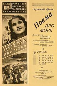 Poema o more is the best movie in Natalya Naum filmography.