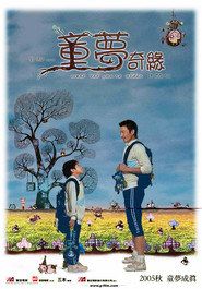 Tung mung kei yun - movie with Andy Lau.