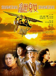 Luan shi er nu - movie with Sammo Hung.