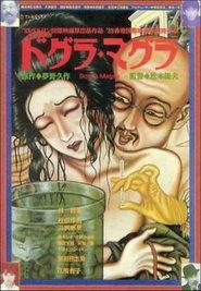 Dogura magura is the best movie in Kyoko Enami filmography.