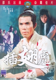Cha chi hu - movie with Feng Tien.