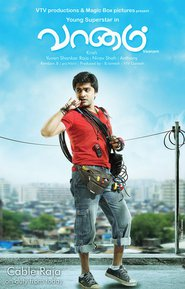 Vaanam - movie with Brahmanandam.