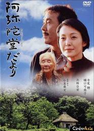 Amida-do dayori is the best movie in Takahiro Tamura filmography.