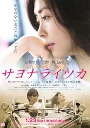Sayonara Itsuka is the best movie in Hidetoshi Nishijima filmography.