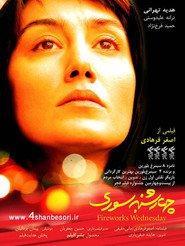 Chaharshanbe-soori is the best movie in Taraneh Alidoosti filmography.