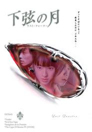 Kagen no tsuki is the best movie in Tomoka Kurokawa filmography.