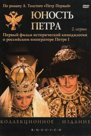 Yunost Petra is the best movie in Natalya Bondarchuk filmography.